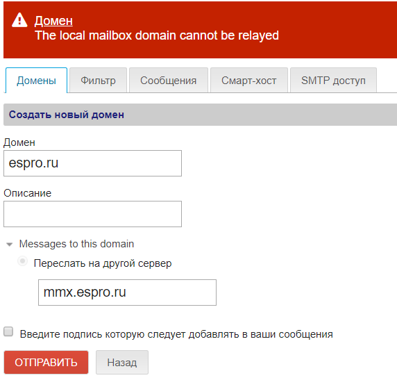 SMTP proxy cannot relay primary mail domain - Bug